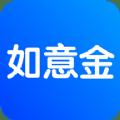 如意金app贷款平台官方下载 v2.0