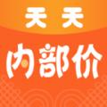 天天内部价官方版app下载 v1.09