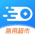 急用超市贷款官方版app下载 v1.0.0