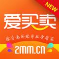 爱买卖货源app安卓版下载 v2.3.0