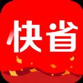 快快省钱app官方版下载安装 v1.0.0