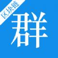 群老大官方版app下载 v2.6.3