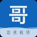 哥哥贷app官方版下载安装 v1.0.1