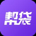 帮袋贷款官方版app下载安装 V1.0.0