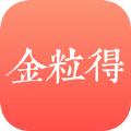 金粒得app手机版下载 v1.0.0
