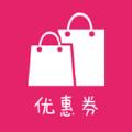 买东西优惠券app下载手机版 v1.2.0