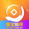 聚宝用呗官方版app下载 v1.0.0