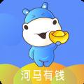 河马有钱官方版app下载安装 v5.5.0