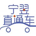 宁翌直通车官方版app下载 v0.0.28