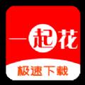 一起花借款最新版app下载 v1.0.1
