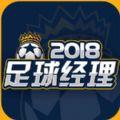 足球经理2018ios版