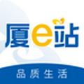 厦e站app下载官方版 V1.1.0