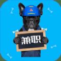 兼职狗app官方软件 v1.0.1