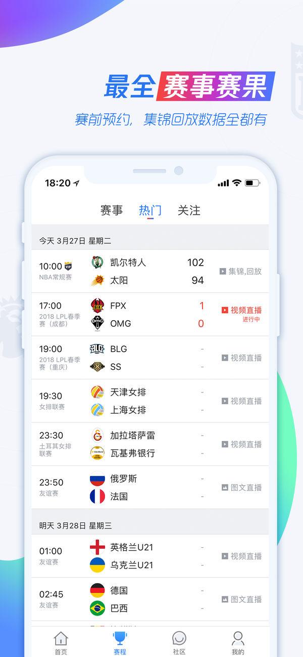 腾讯体育app图4