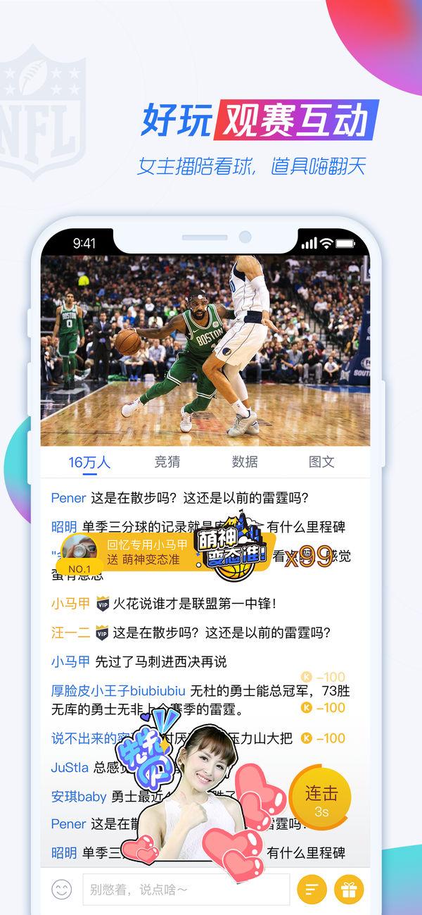 腾讯体育app图2