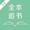 全本追书阅读器最新版app下载 v5.8.7