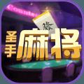 圣手麻将馆无限金币安卓破解版 v1.0