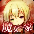魔女之家安卓最新手机版 v1.10