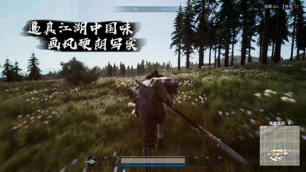 武侠义大逃杀游戏图4