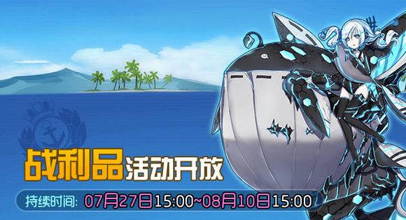战舰少女R 7月27日更新公告 战利品活动复开[多图]