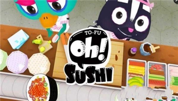 哦寿司Oh Sushi攻略大全 新手入门少走弯路[多图]