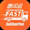 速闪运司机端下载app官方手机版 v1.0