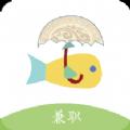 海草兼职app手机版下载 v1.0