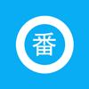 搜番神器安卓版app下载安装 v1.3