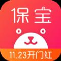 太平保宝app官方下载 v2.1.4