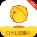 叮当贷款助手app官方版下载 v1.0.0