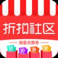 折扣社区app安卓版下载 v1.0.3
