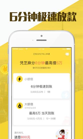 黄金叶贷款ios苹果版软件app图片3