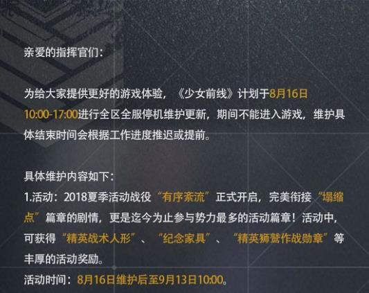 少女前线8月16日更新公告 有序紊流活动开启[多图]