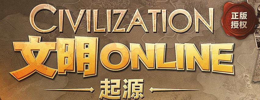 文明Online起源