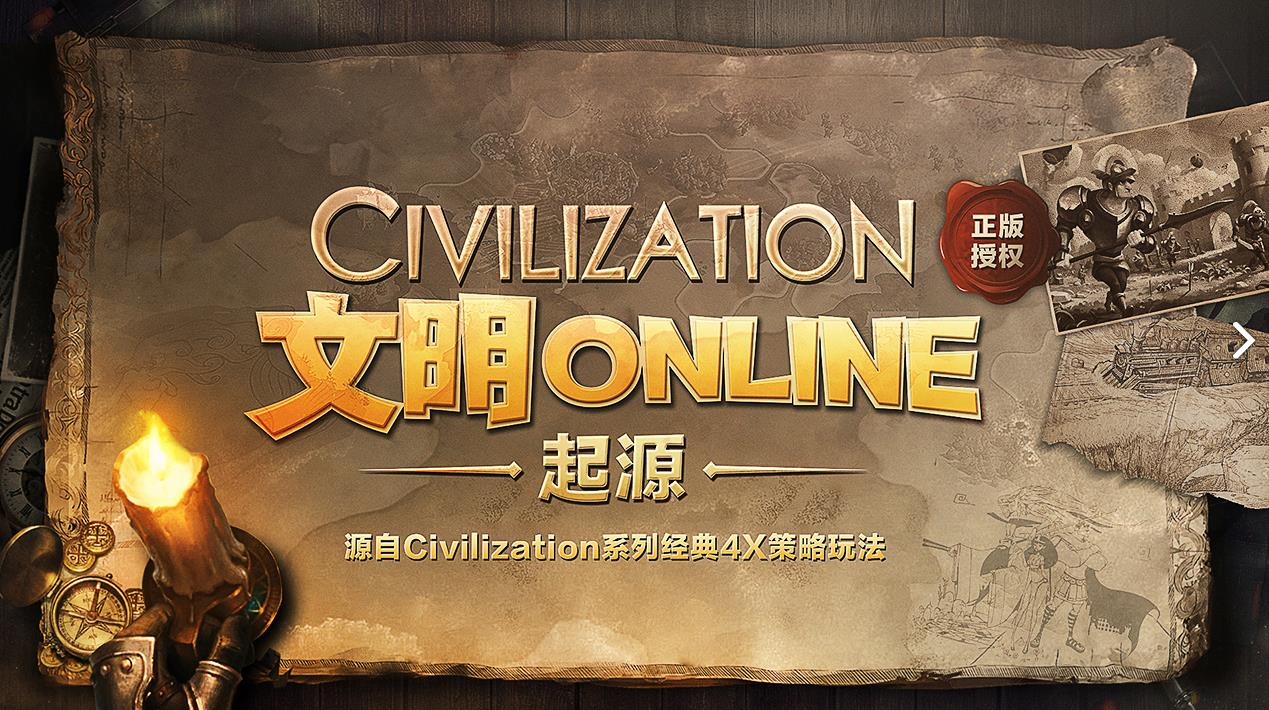 文明Online起源攻略大全 新手快速上手教学[多图]