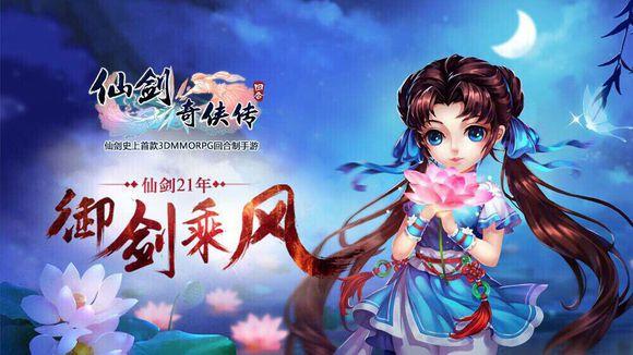 仙剑奇侠传3D回合8月2日更新公告 苏州城之危开启[多图]