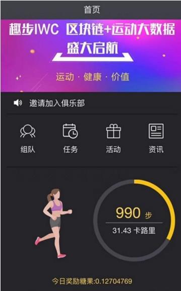 趣步1.8.38版本app下载图片3