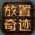 放置奇迹手游官方网站下载 v1.5.6