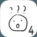 还有这种操作4无限提示完整破解版 v1.0.3