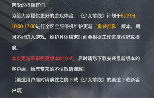 少女前线8月9日更新公告 重装部队上线[多图]