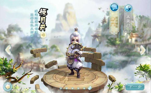 仙剑奇侠传3D回合8月9日更新公告 夏侯瑾轩侠客觉醒[多图]