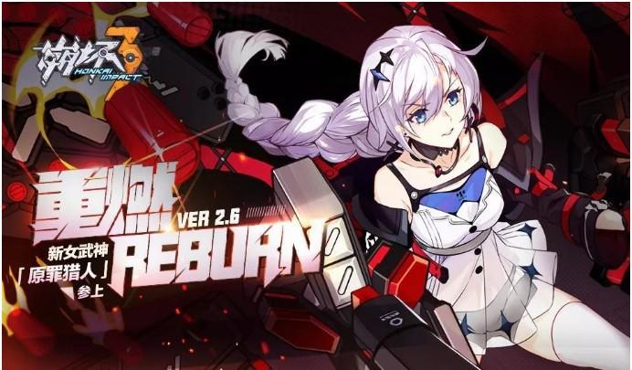 崩坏3 2.6版本更新公告 重燃Reburn主线开启![多图]