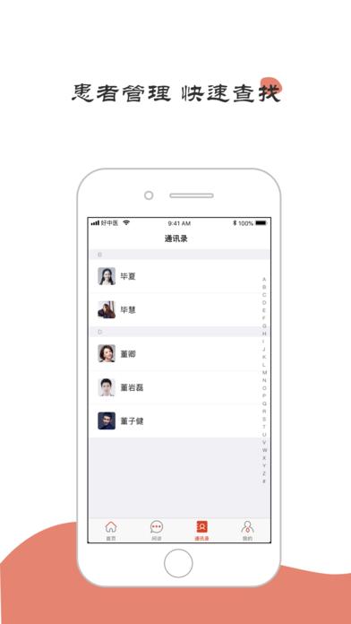北京好中医app图4