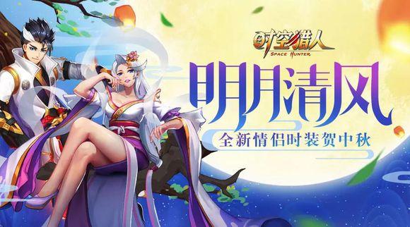时空猎人9月19日更新公告 中秋节活动开启[图]
