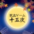 逃脱游戏十五夜安卓中文最新版(Jugoya) v1.01