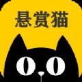 悬赏猫兼职app手机版下载 v1.0.0
