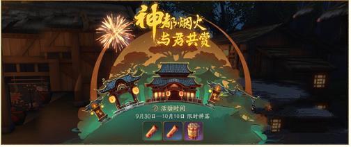 神都夜行录9月30日更新内容一览 国庆节活动介绍[多图]