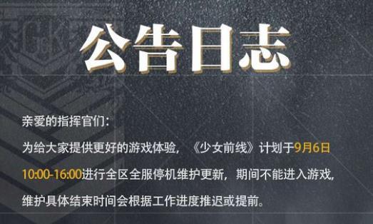 少女前线9月6日更新公告 花火大会活动开启[多图]