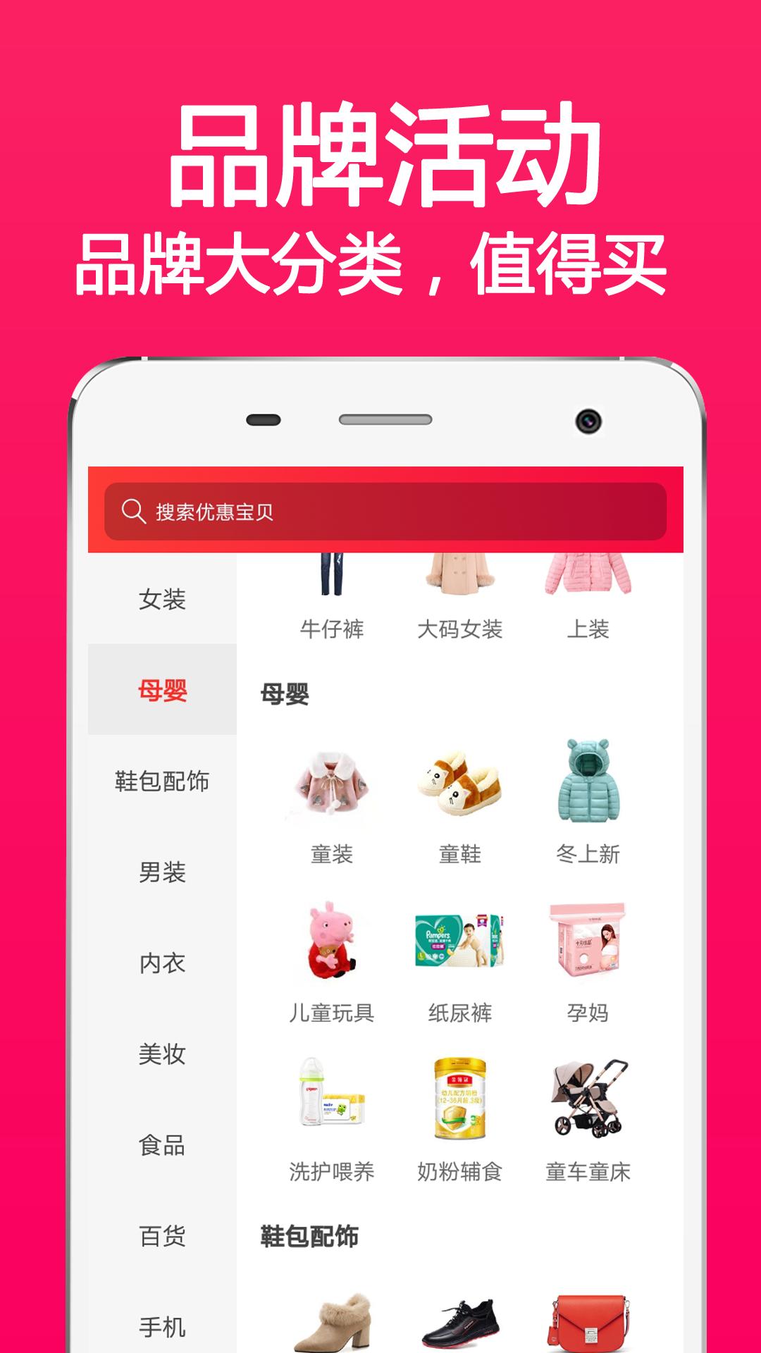 花生进宝app手机版官方下载图片1