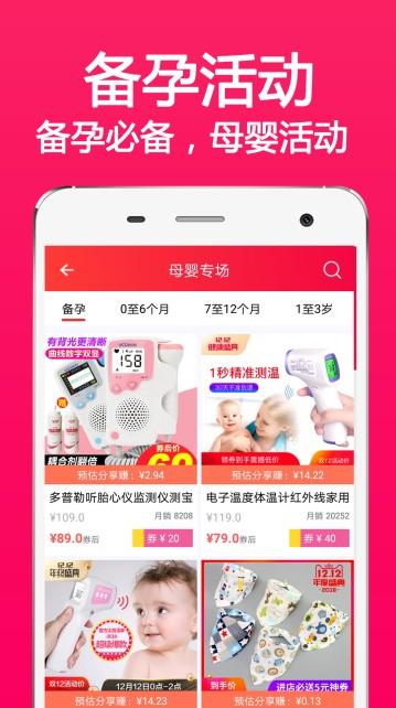 花生进宝app手机版官方下载图片3